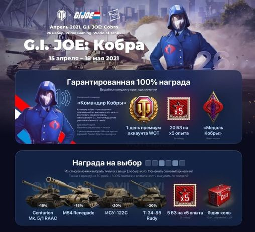 "Amazon PRIME 26 Набор""G.I.JOE:Кобра"""