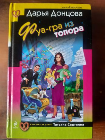 Отдам книгу Дарьи Донцовой