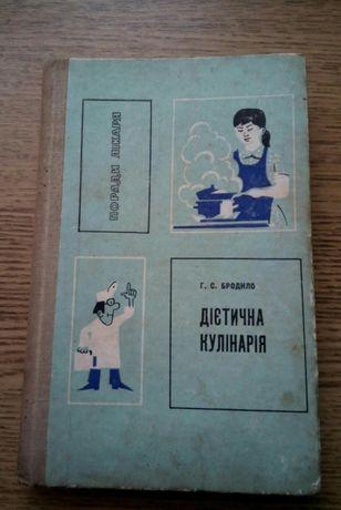 Книга о диетическом питании. СССР 1972 года. На украинском.