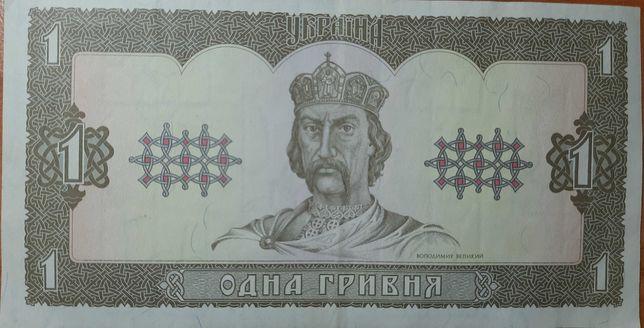 1 гривна бумажная 1992 года с нашим Крымом