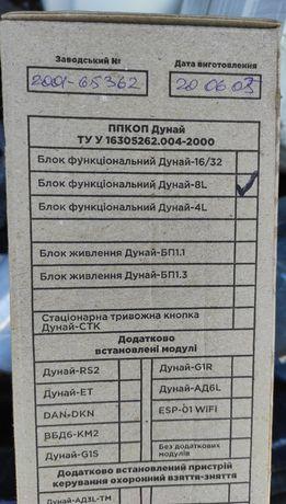 ППК Дунай 8L Венбест