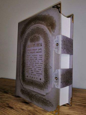 Острозька Біблія.