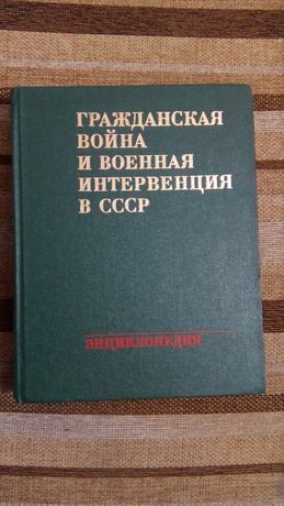 Гражданская война и военная интервенция в СССР энциклопедия.