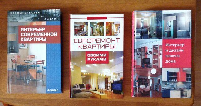 книги интерьер, дизайн, ремонт квартиры