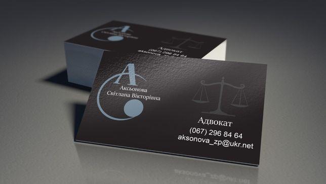 Адвокат/Юридичні послуги/Адвокат в Запорожье