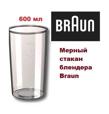 Стакан мерный, емкость блендера Braun Браун 600 мл пластик чаша мірний