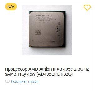Athlon ii x3 405e 45w