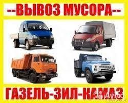 Вывоз мусора Кийлов Вороньков Ревное Процев