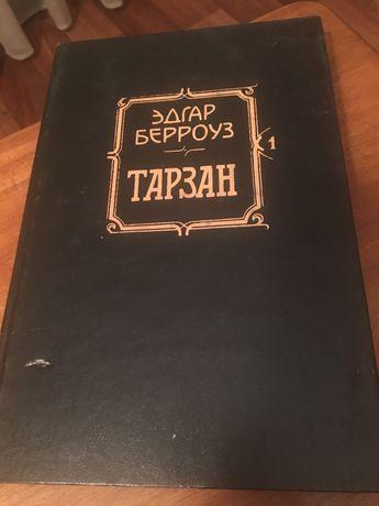 Продам книгу Тарзан автор Эдгар Берроуз