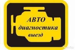 Ремонт авто. автоэлектрик моторист-бензин ,дизель. .кпп.сварка