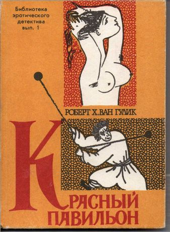 """Книга """"Красный павильон"""" -эротический детектив"""