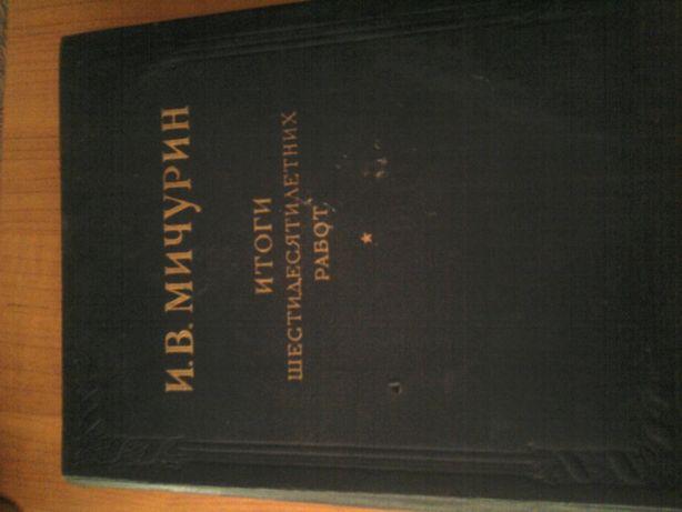 """Продам книгу И.В. Мичурин """" Итоги 60-летних работ"""""""