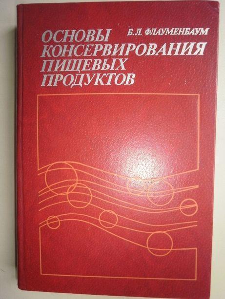 Флауменбаум Б. Л. Основы консервирования пищевых продуктов