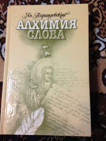 """книга """"Алхимия слова"""", Ян Парандовский"""