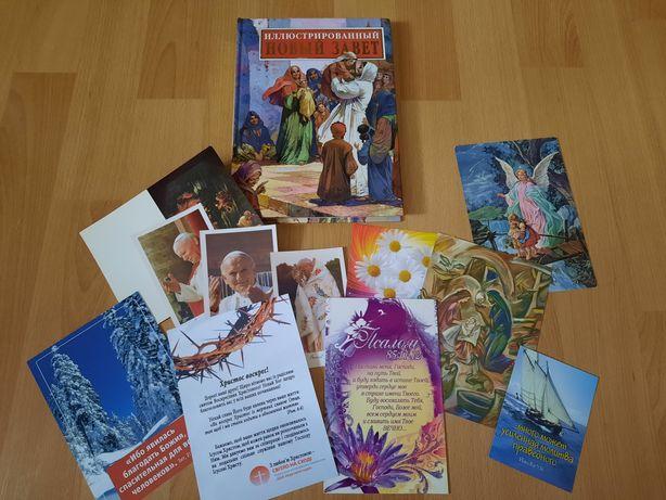 Иллюстрированный новый завет открытки в подарок