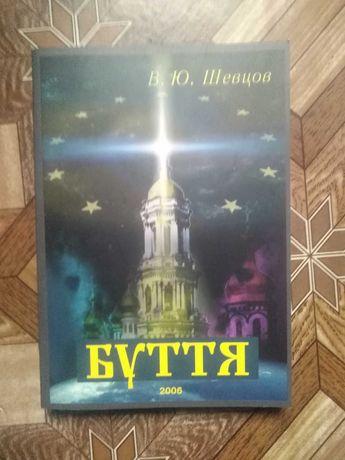 Книги В. Ю Шевцов Буття