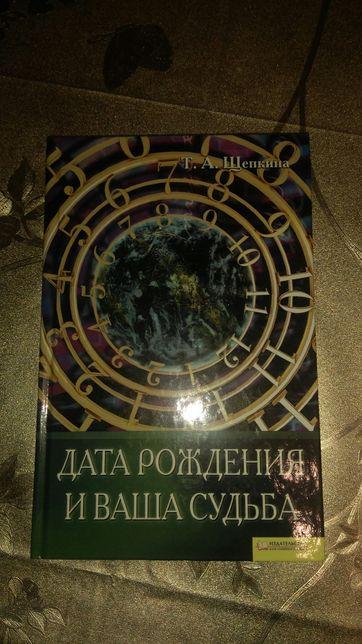 Книга ( Дата рождения и ваша судьба)