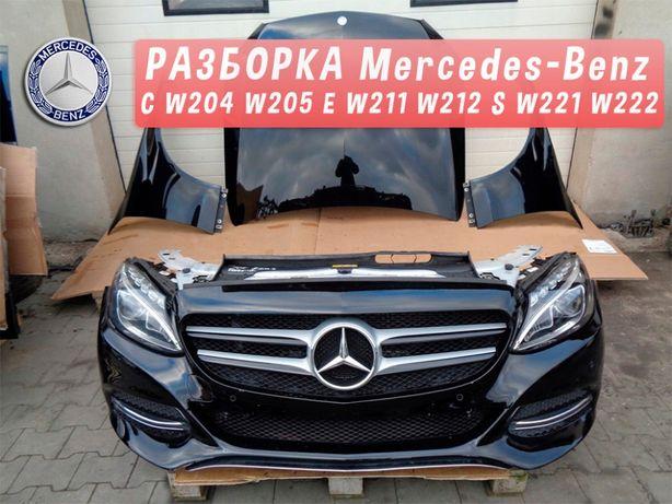Запчасти б/у для Mercedes-Benz C W204 W205, E W211 W212, S W221 W222