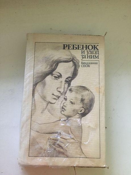 Книга Ребенок и уход за ним. Б. Спок