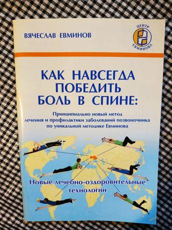 Книжка Как навсегда победить боль в спине Вячеслав Евминов