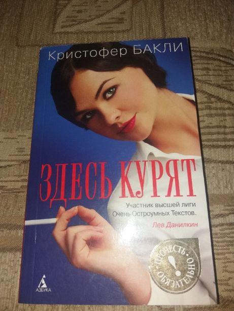 "Кристофер Бакли ""Здесь курят"""