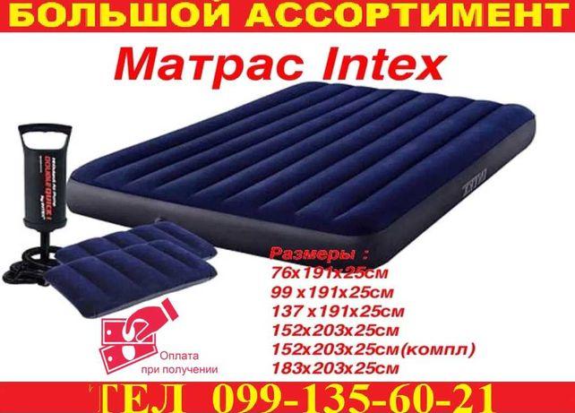 Надувной матрас Intex односпальный, двухспальный. Ассортимент.