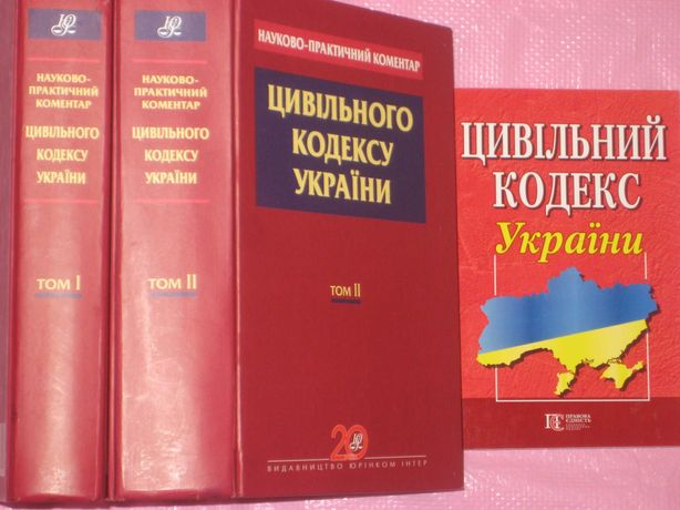 Цивільний кодекс Науково практичний коментар в 2-х тт.(набір 3кн)