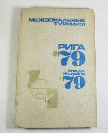 Книга по шахматам  Межзональные турниры-79