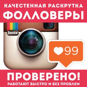 Накрутка без списаний Инстаграм | Подписчики, лайки Instagram