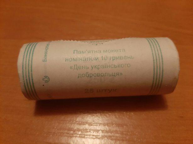 10 грн, день українського добровольця