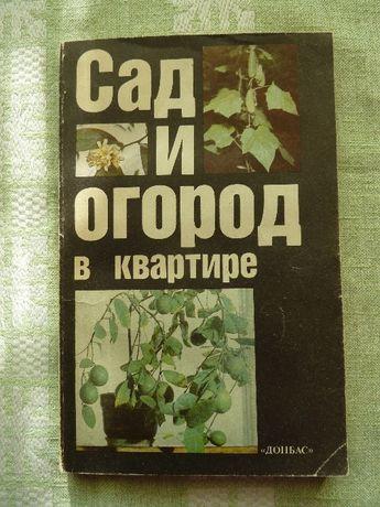 """Книга """"Сад и огород в квартире"""""""