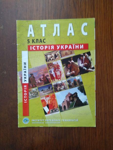 Атлас - історія України 5 клас