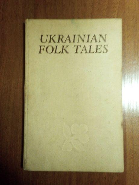 Украинские народные сказки на английском языке