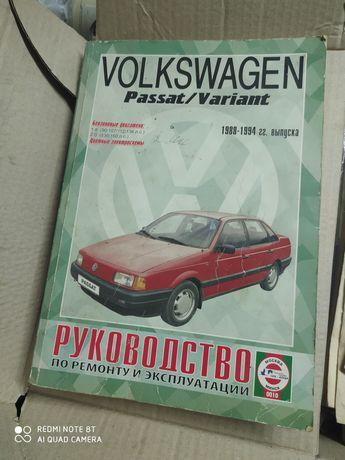 Книжка   volkswagen pasat