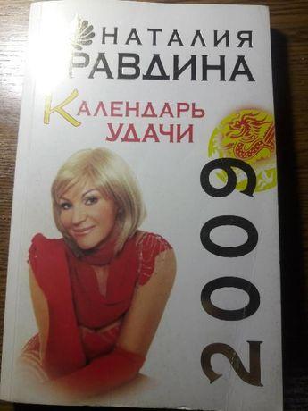 """Наталья Правдина """"Календарь удачи"""" 2009 год"""