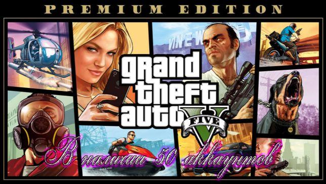 Grand Theft Auto V: Premium Edition. Epic Games