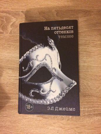 «На пятьдесят оттенков темнее» книга вторая