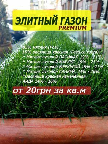 Элитный газон PREMIUM Мятлик (Роа) овсяница красная семена трава газон