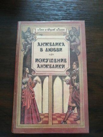 Книга Анжелика в любви, искушение Анжелики