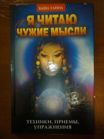 Г.А.Серикова.Я читаю чужие мысли.Техники,приемы,упражнения.256 стр.