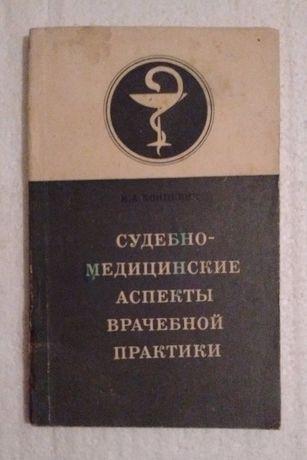 И.А. Концевич Судебно-медицинские аспекты врачебной практики