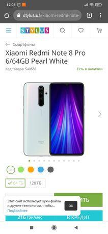 Обмен Xiaomi redmi note 8pro 6/64 white +2000