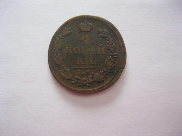 Царская Россия 2 копейки 1811 год Александр I