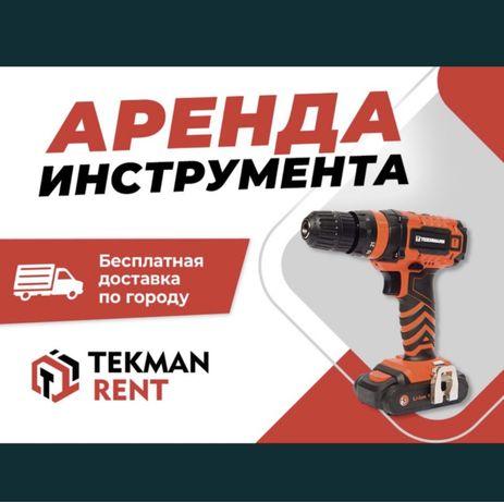 Аренда/прокат инструмента/электроинструмента Днепр доставка