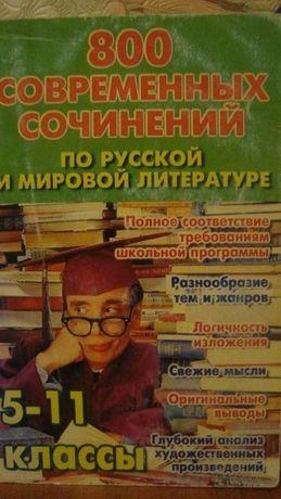 Книга учебник, 800 современных сочинений, зарубежная литерат. 5-11 кл
