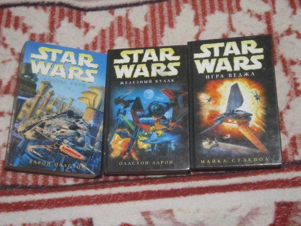 """""""Звездные войны"""" - Star Wars - сборник"""