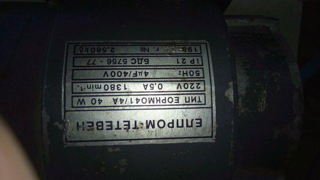 Двигатель Эл.