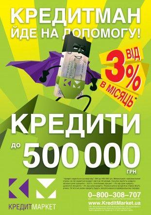 За кредитами - в КРЕДИТ МАРКЕТ!