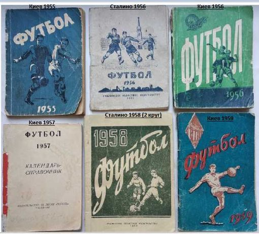 Футбол календари-справочники СССР 1939-1983 гг.