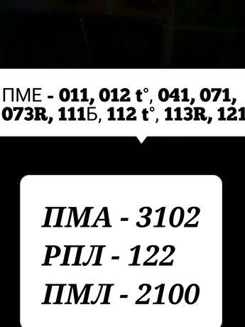 Продам пускатели ПМЕ - 011, 012, 041, 071, 073, 111Б, 112, 113, 121.